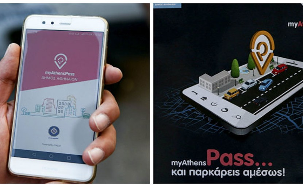 myAthensPass: Από σήμερα σταθμεύεις στην Αθήνα μέσω smartphone