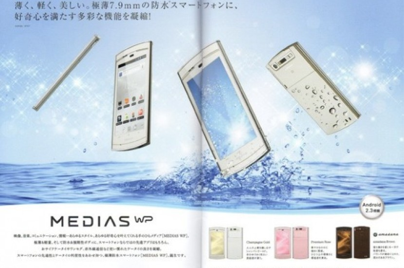 NEC Medias N-06C: Λεπτό και αδιάβροχο smartphone με Android Gingerbread!