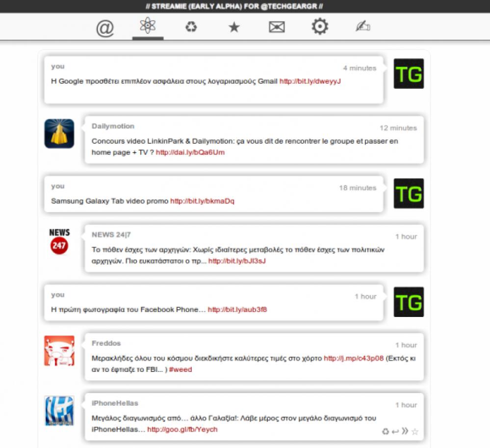 Streamie Twitter web client: Updates σε πραγματικό χρόνο!