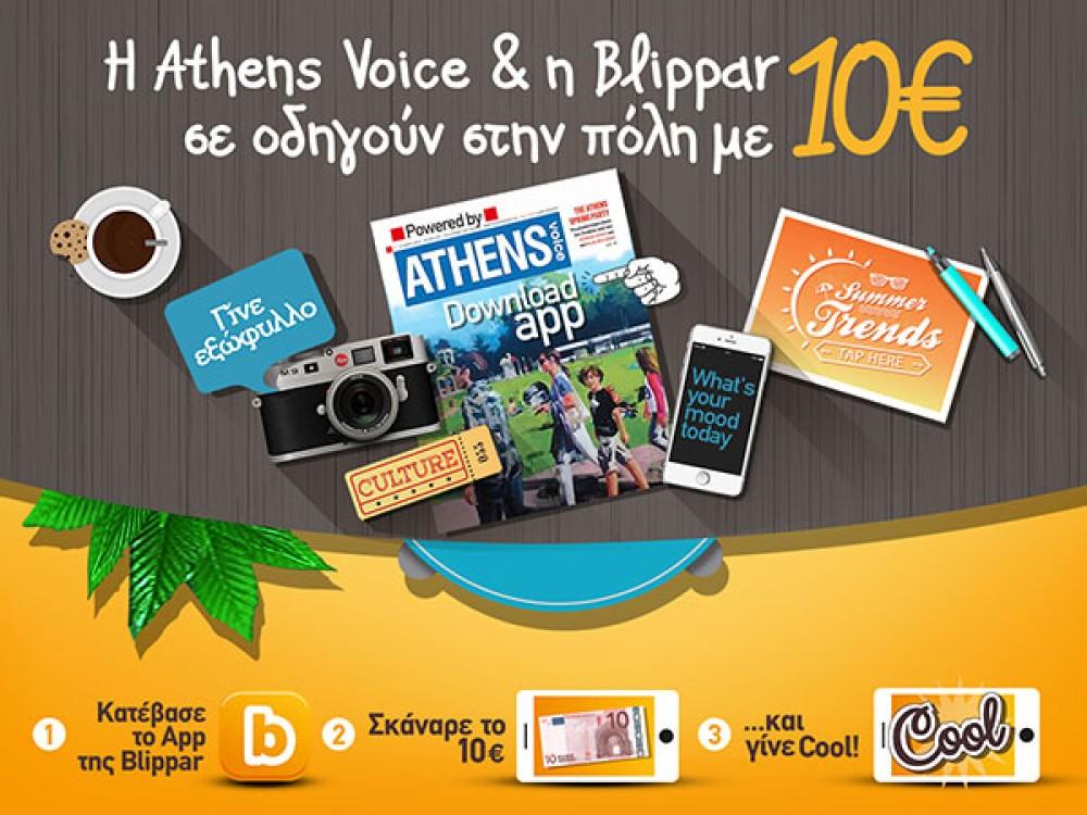 Ένα νέο app «σκανάρει» την Αθήνα και σου λέει τι μπορείς να κάνεις με 10 ευρώ