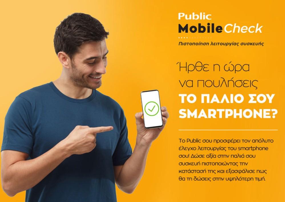 Public Mobile Check: Η νέα υπηρεσία που δίνει αξία στο παλιό σου smartphone