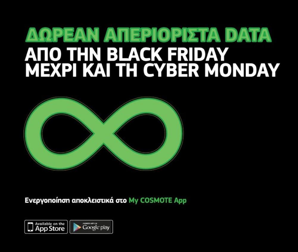 COSMOTE: Απεριόριστα data για το κινητό εντελώς δωρεάν από Black Friday μέχρι και Cyber Monday