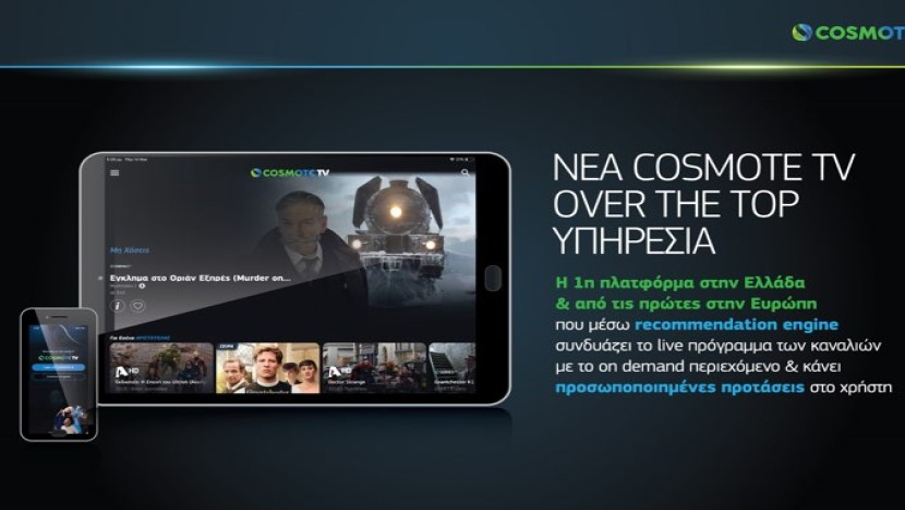 COSMOTE TV OTT: Διαθέσιμη η νέα υπηρεσία, αυτές είναι οι τιμές