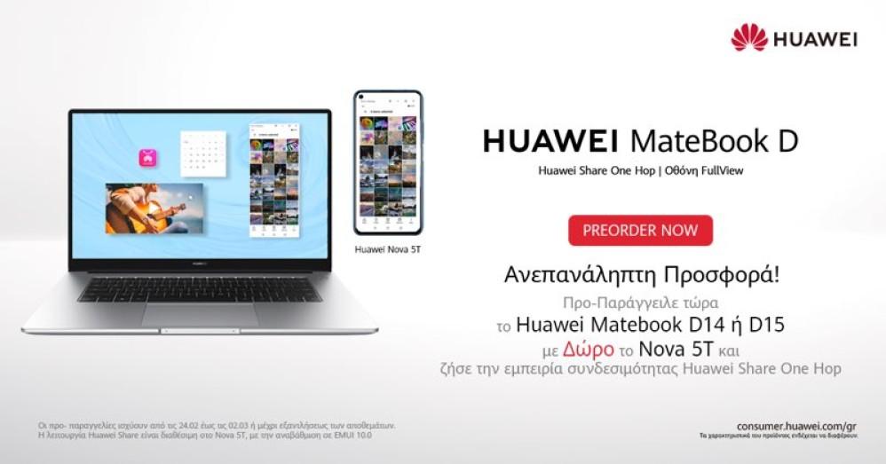 Huawei MateBook D14/D15: Άνοιξαν οι προπαραγγελίες στην Ελλάδα με τρομερή προσφορά!