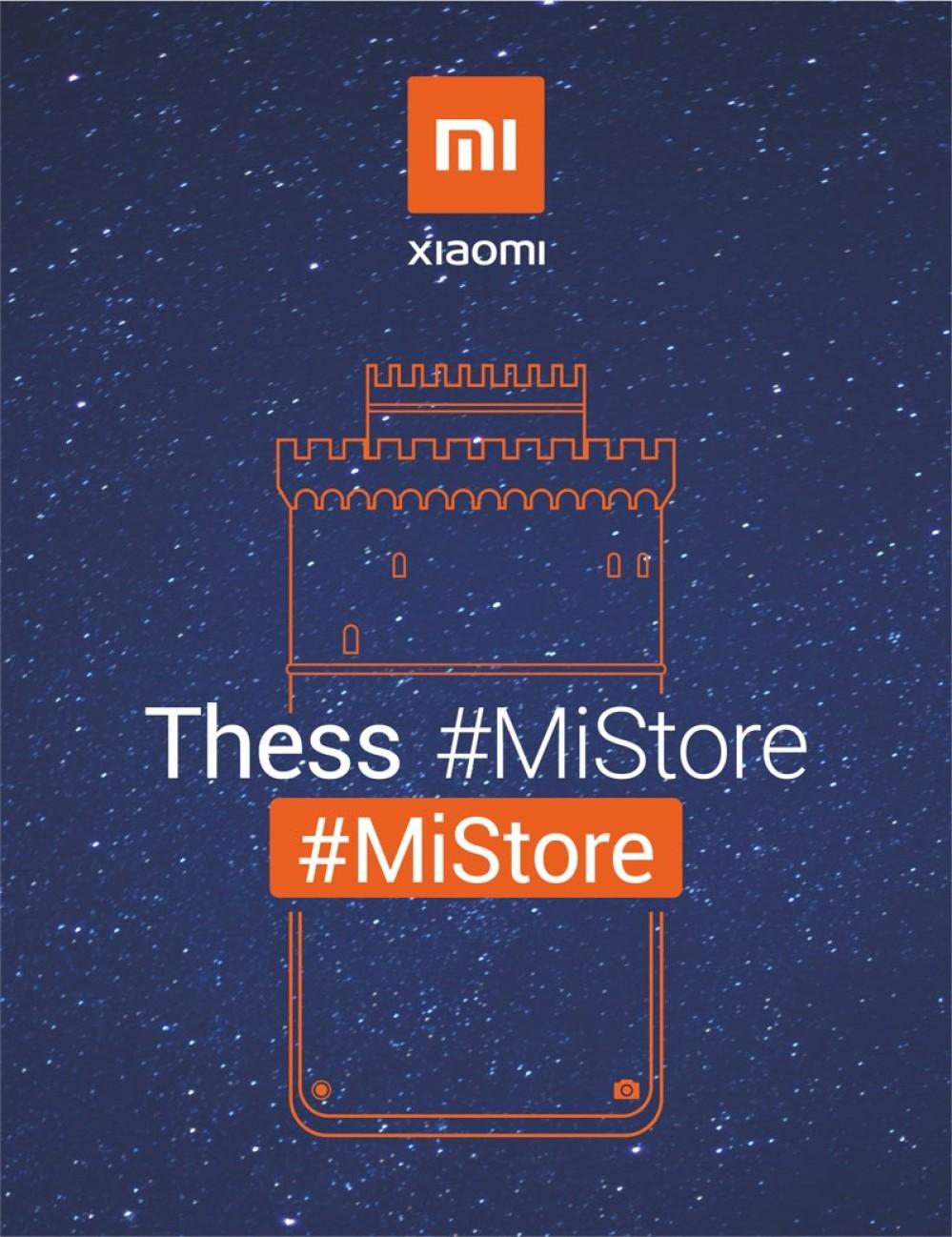 Η Θεσσαλονίκη αποκτά το δικό της Mi Store με προϊόντα Xiaomi