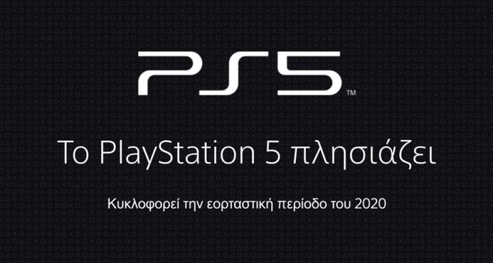 PlayStation 5: Βγήκε online η επίσημη ιστοσελίδα του με μήνυμα για τους χρήστες
