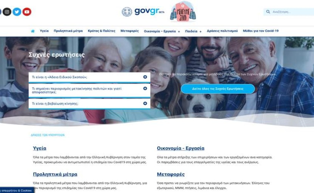 Άνοιξε τις πύλες του το covid19.gov.gr με όλα τα μέτρα online