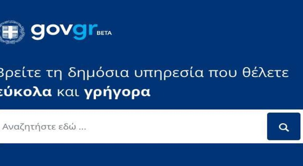 Gov.gr: Άνοιξε δοκιμαστικά η ενιαία ψηφιακή πύλη του Δημοσίου
