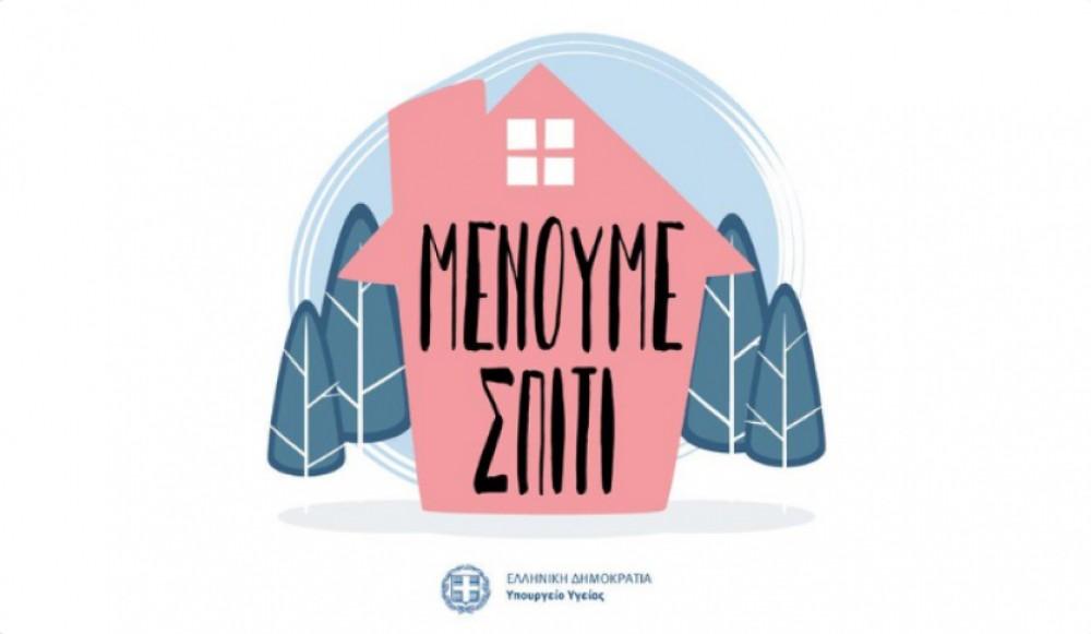 «Μένουμε Σπίτι» - Πώς δημιουργήθηκε ο λογότυπος που βλέπουμε παντού αυτές τις ημέρες