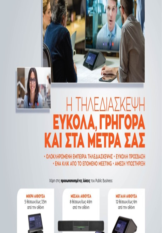 Public Business: Προσφέρει προσωποποιημένες λύσεις τηλεδιάσκεψης για την επιχείρησή σου