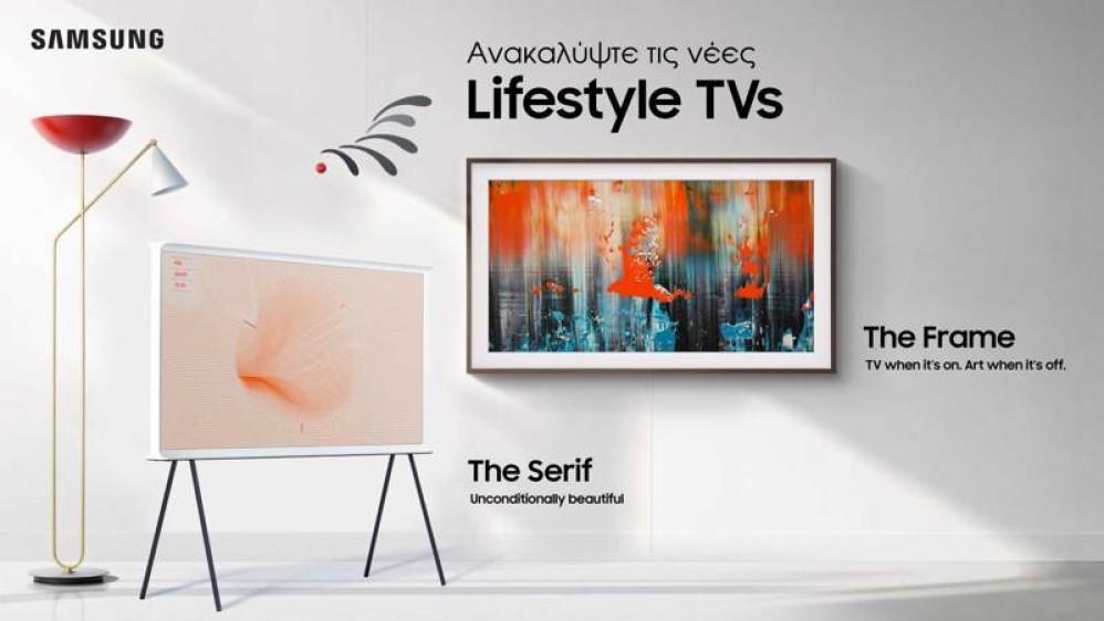 Samsung The Frame και The Serif διαθέσιμες σε Ελλάδα και Κύπρο