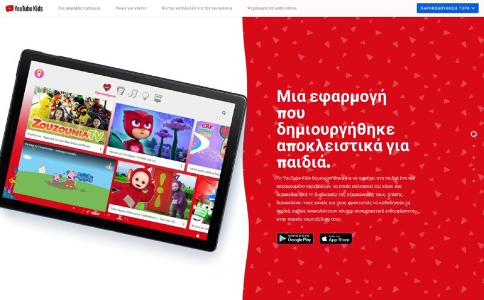 Μια καλή είδηση για γονείς: Το YouTube Kids διαθέσιμο πλέον και στην Ελλάδα!