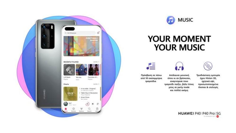 Huawei Music: Μουσική υπηρεσία δωρεάν για 6 μήνες.