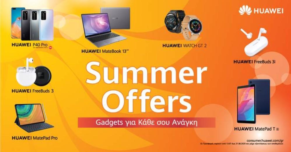 Huawei: Καλοκαιρινές προσφορές σε όλα τα προϊόντα της