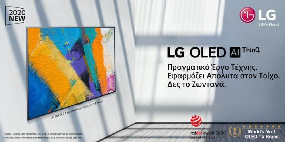 LG GX OLED TV: Η νέα σειρά 4K τηλεοράσεων με κομψό και μίνιμαλ σχεδιασμό