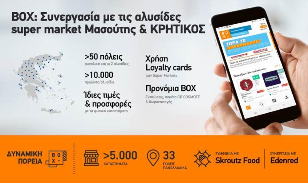 BOX: Συνεργασία με τις αλυσίδες «Μασούτης» & «ΚΡΗΤΙΚΟΣ» για online delivery προϊόντων σούπερ μάρκετ