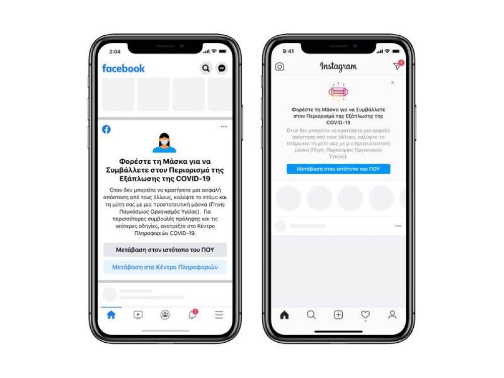 Facebook: Kαταπολεμά την παραπληροφόρηση σχετικά με την πανδημία COVID-19