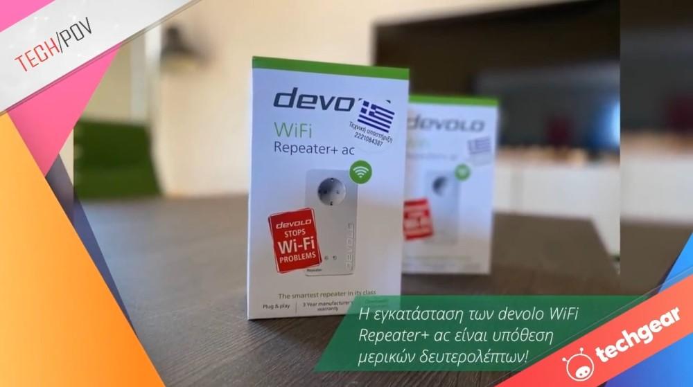 Hands-On με το devolo WiFi Repeater+ ac