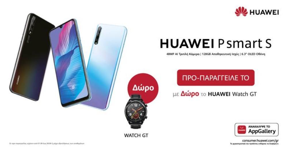 Huawei P Smart S και MatePad: Δύο νέα προϊόντα, αποκτήστε τα τώρα με μοναδικά δώρα με κάθε προπαραγγελία