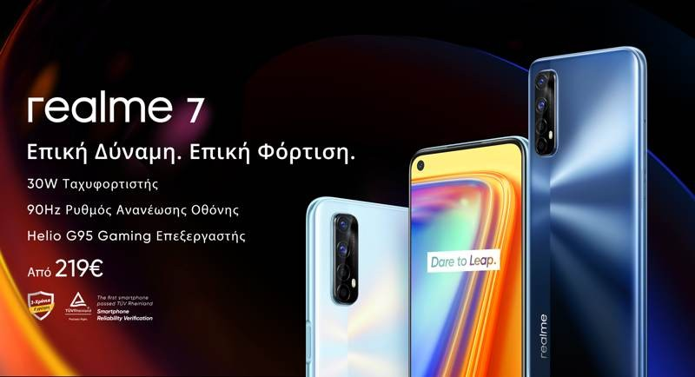 Realme 7: Διαθέσιμο από σήμερα στην Ελλάδα από €219