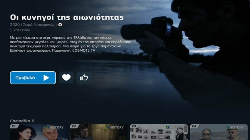 COSMOTE TV: Διαθέσιμο και για LG τηλεοράσεις το app της νέας streaming υπηρεσίας