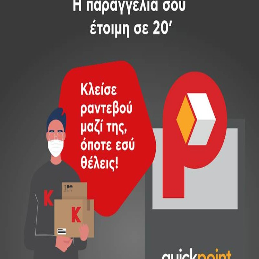 Click Away στον Κωτσόβολο με τη νέα υπηρεσία Pay&Collect