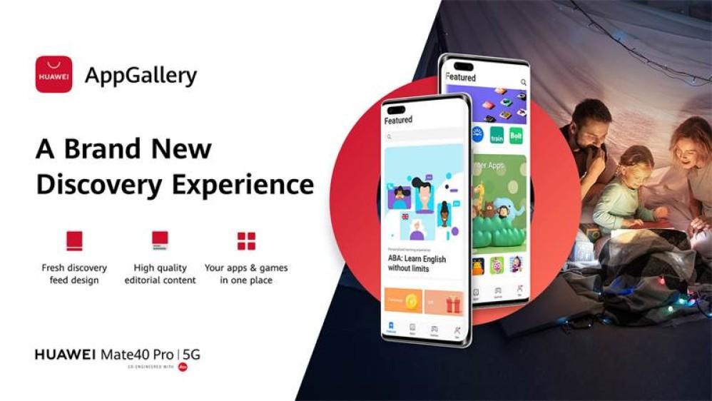 Huawei AppGallery: Ριζικός επανασχεδιασμός για το κατάστημα εφαρμογών