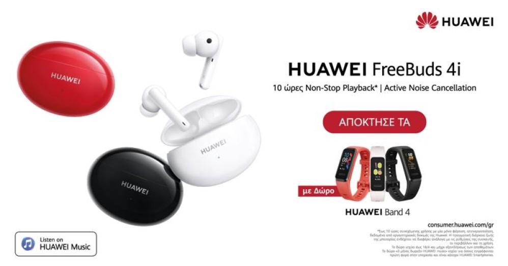 Huawei FreeBuds 4i: Διαθέσιμα με μόλις €89 και δώρο το Huawei Band 4