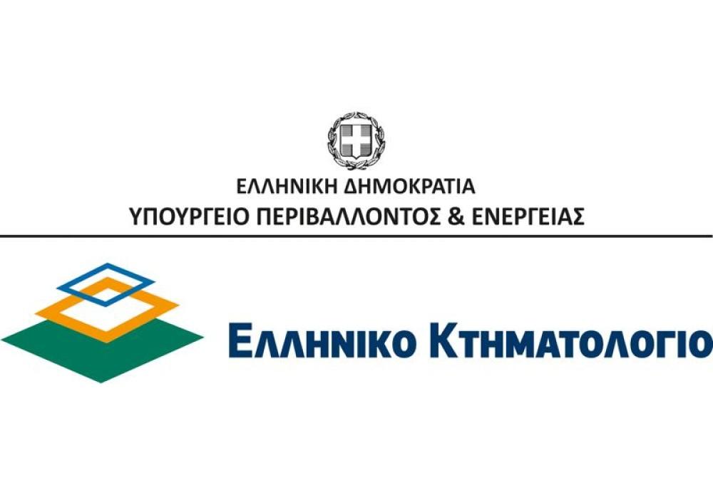 Υπηρεσίες Κτηματολογίου στο gov.gr