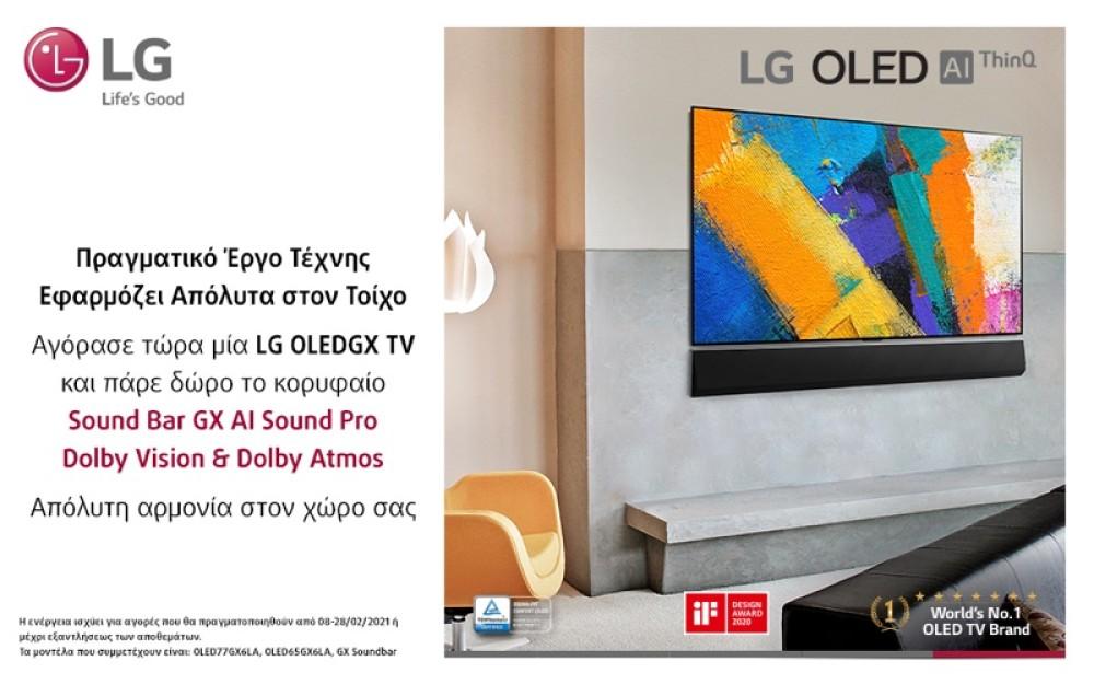 LG OLED GX TV: Με κάθε αγορά, δώρο το GX Soundbar