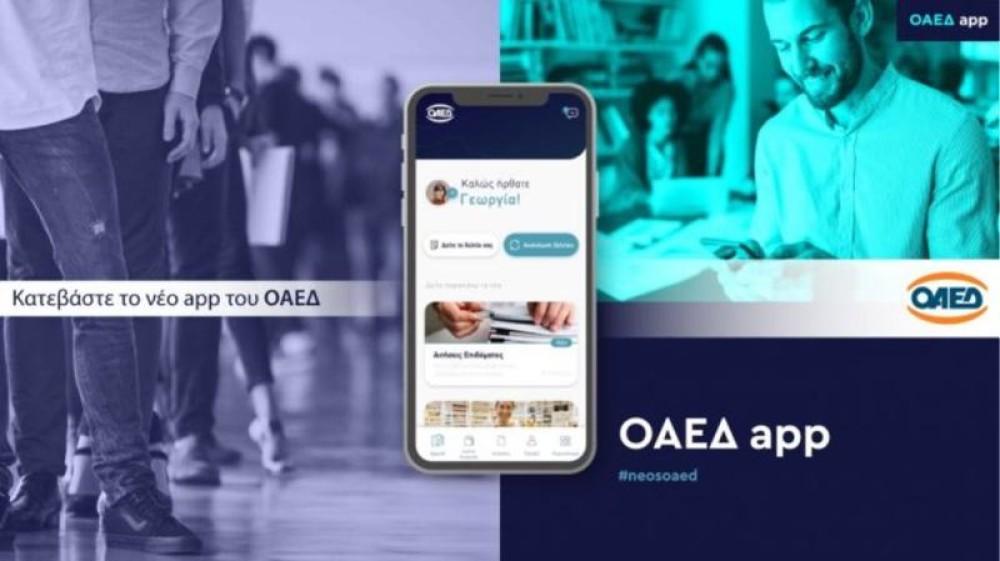 OAEΔapp: Η νέα εφαρμογή για smartphones και tablets