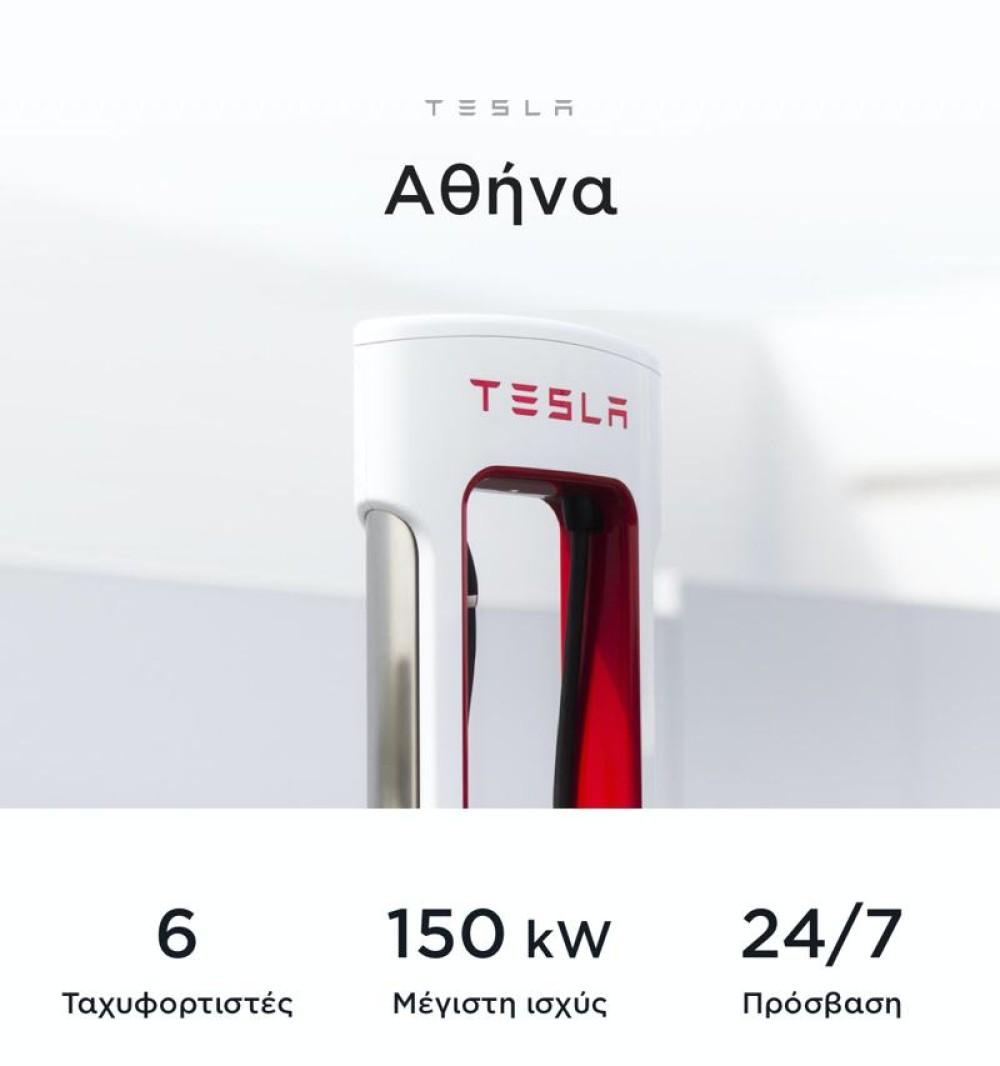 Έναρξη λειτουργίας για τους ταχυφορτιστές της Tesla στην Αθήνα