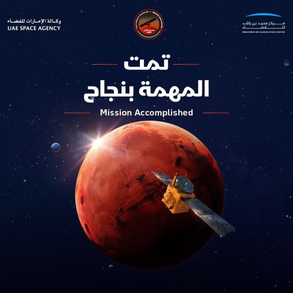 Hope: Τα ΗΑΕ έγραψαν ιστορία θέτωντας σε τροχιά διαστημικό σκάφος γύρω από τον Άρη