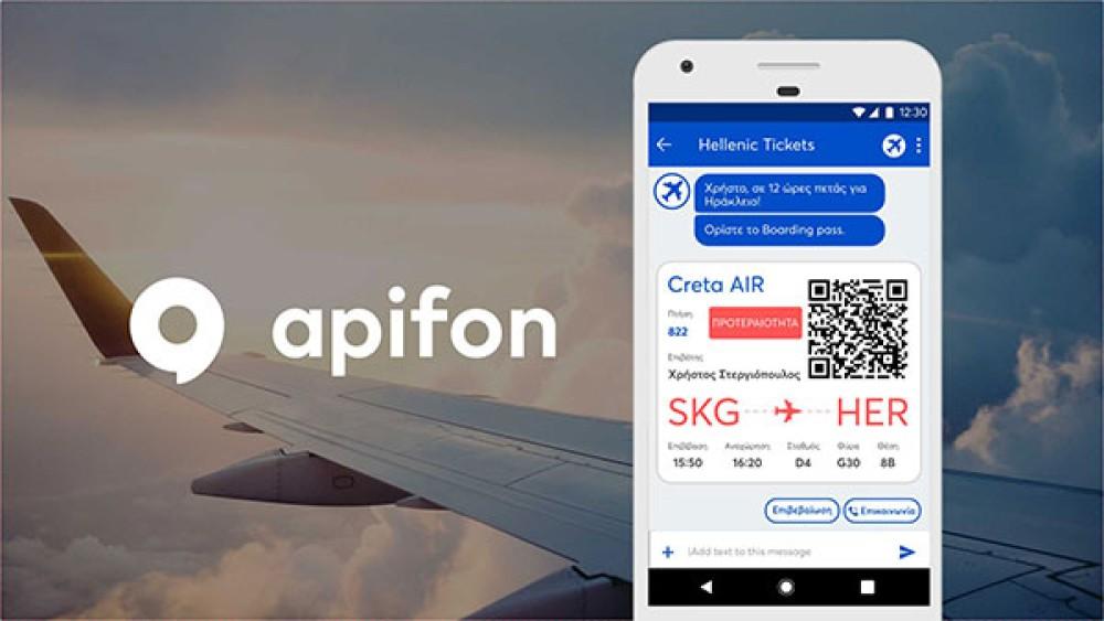 Η Google επιλέγει την Apifon ως συνεργάτη της στις υπηρεσίες RCS business messaging, τον διάδοχο των SMS/MMS