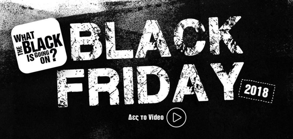 """""""What the Black is going on?"""" Black Friday στο ΠΛΑΙΣΙΟ"""