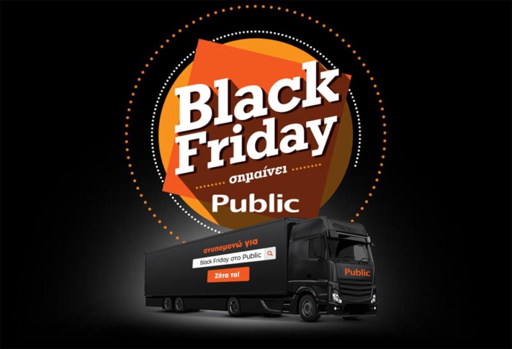 Black Friday σημαίνει Public και φέτος έχεις εσύ τον έλεγχο των προσφορών