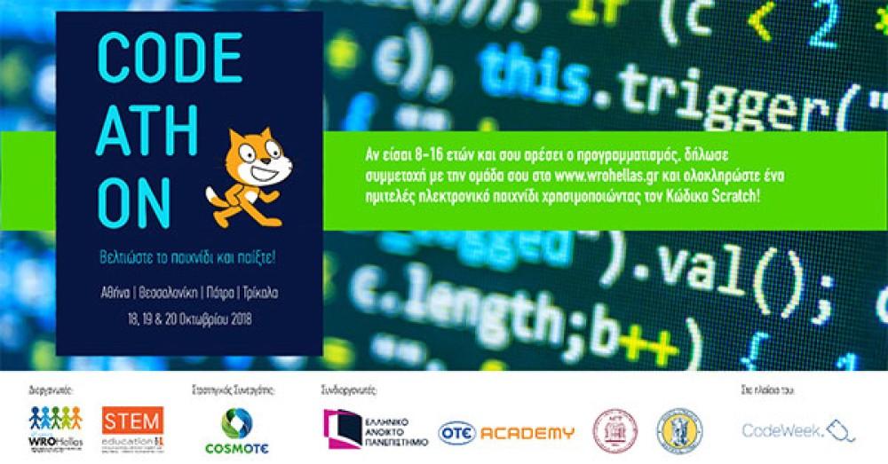 Σε τέσσερις ελληνικές πόλεις το CodeAthon στο πλαίσιο της Ευρωπαϊκής Εβδομάδας Προγραμματισμού