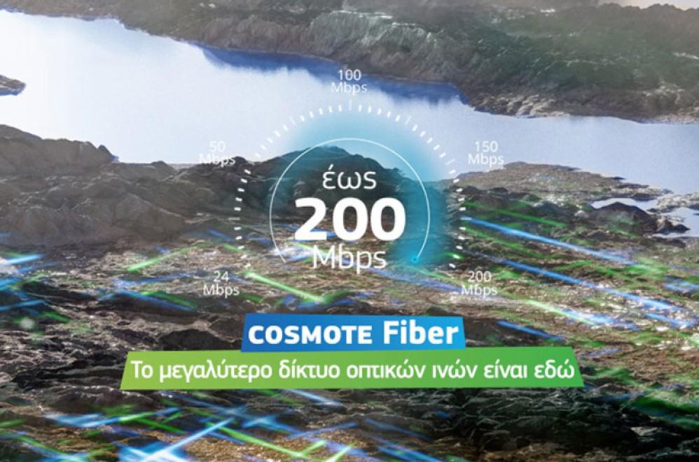 Όμιλος ΟΤΕ: Φέρνει την οπτική ίνα σε 1 εκατομμύριο σπίτια
