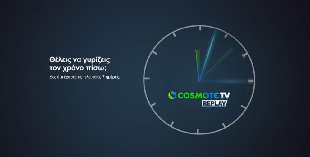 COSMOTE TV: Δίνει τη δυνατότητα στους συνδρομητές της να γυρίσουν τον χρόνο πίσω έως και 7 ημέρες