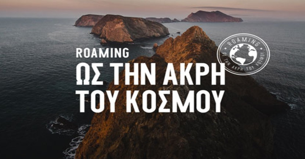 «Roaming ως την άκρη του κόσμου» με την COSMOTE! Διαγωνισμός στέλνει 4 νικητές σε 4 ξεχωριστούς προορισμούς
