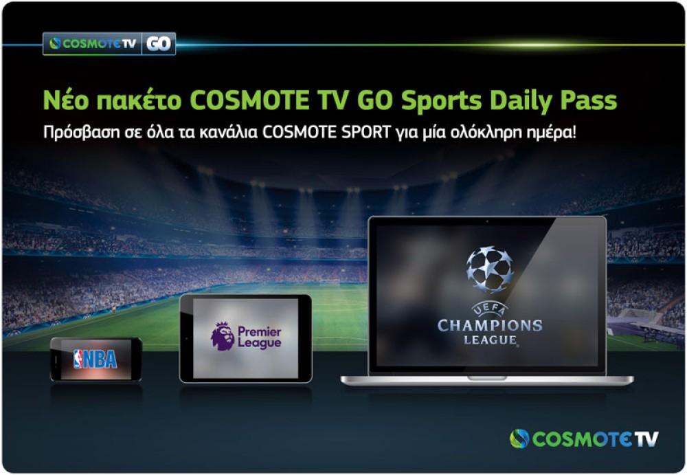 Ημερήσιο πάσο για πρόσβαση στα κανάλια COSMOTE SPORT χωρίς συμβόλαιο ή άλλη δέσμευση