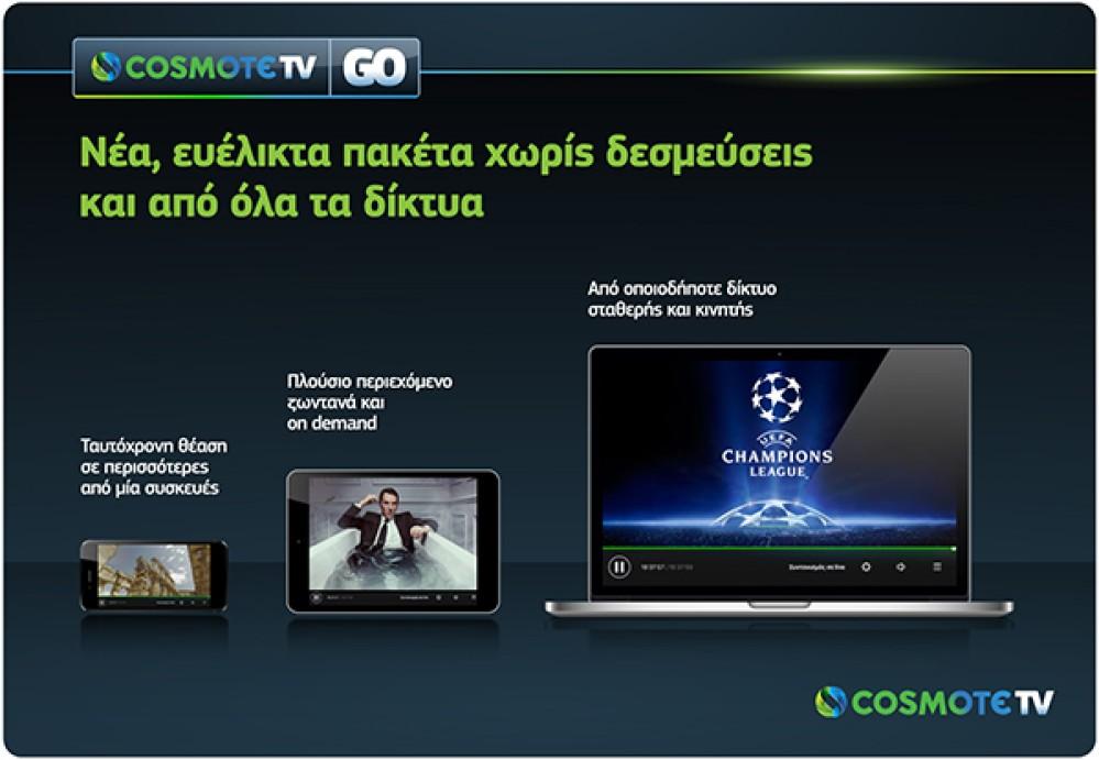 COSMOTE TV GO: Νέα, ευέλικτα πακέτα χωρίς δεσμεύσεις & από όλα τα δίκτυα