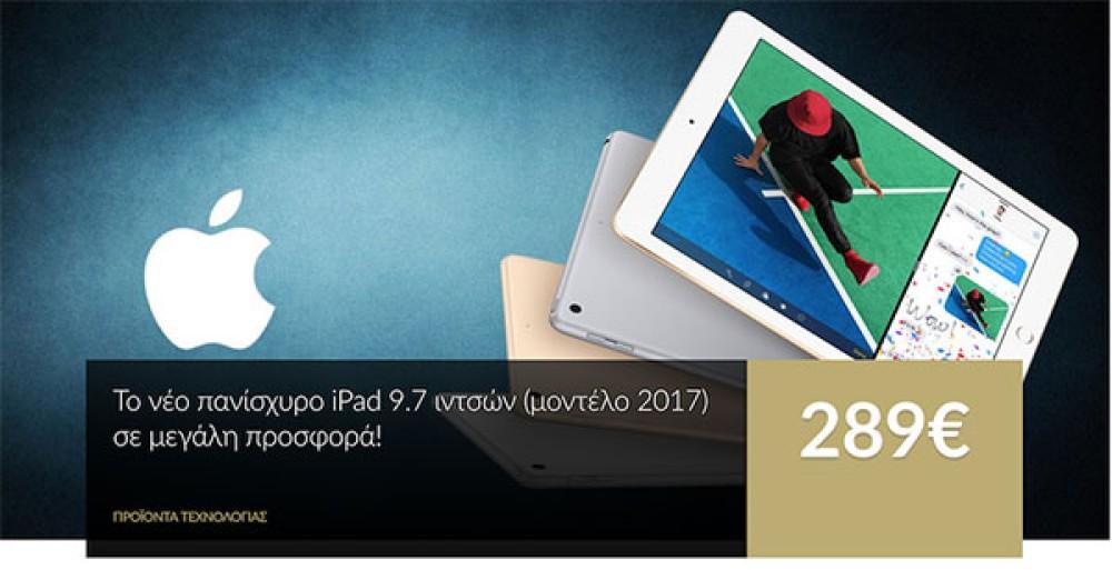 Προσφορά: iPad 9.7 ιντσών με €289