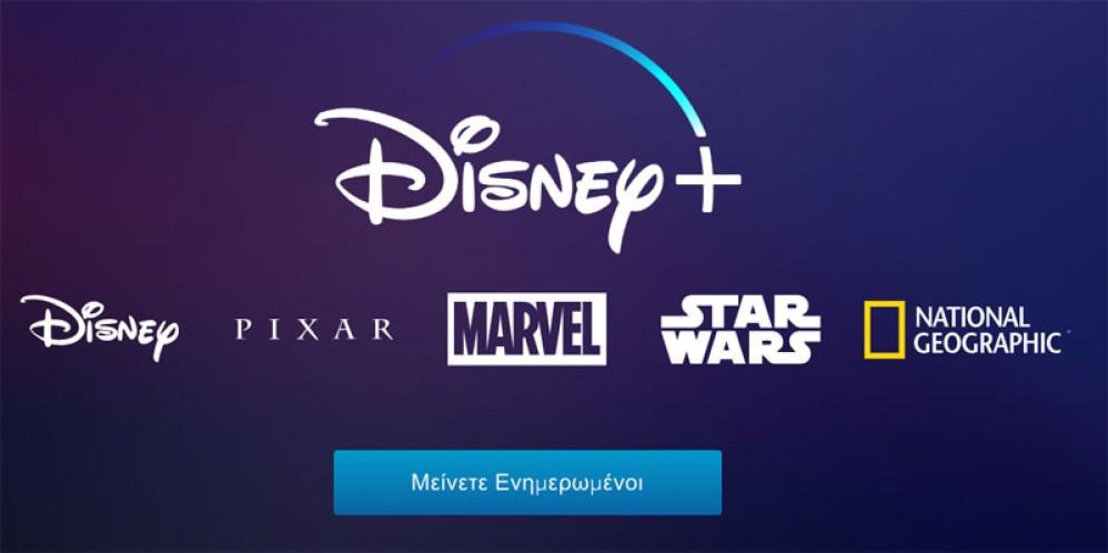 Disney+: Αυτή είναι η συνδρομητική υπηρεσία της Disney, έρχεται και στην Ελλάδα το 2019