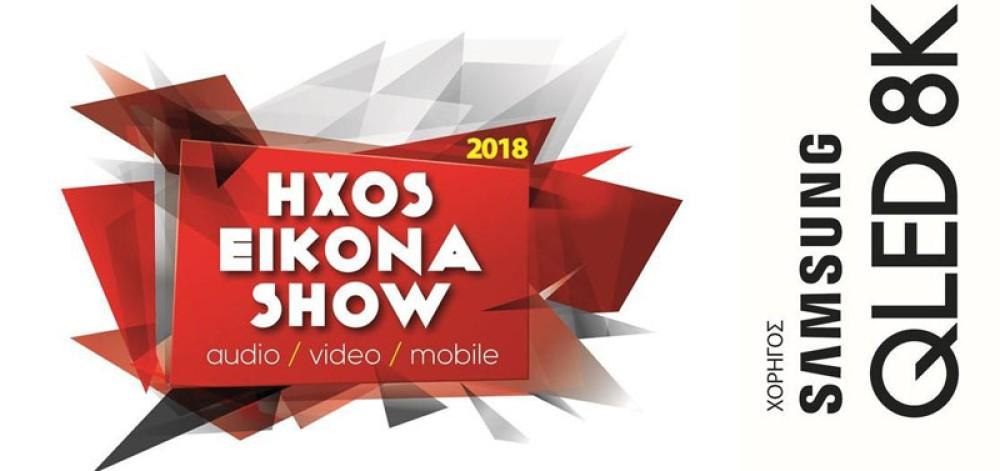 Έκθεση Τεχνολογίας: ΗΧΟS EIKONA SHOW 2018 στις 24 και 25 Nοεμβρίου