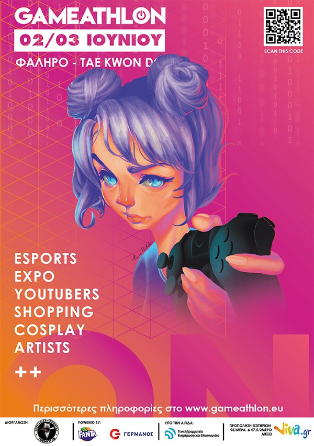 gameAthlon 2018: Το απόλυτο gaming event της Αθήνας έρχεται στις 2 και 3 Ιουνίου με την υποστήριξη της ΓΕΡΜΑΝΟΣ