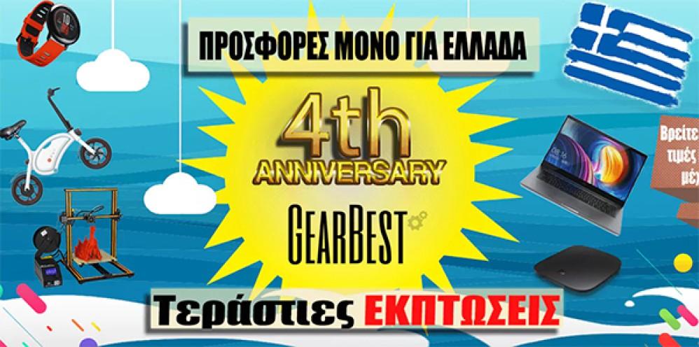 4 χρόνια Gearbest με αποκλειστικές προσφορές για Ελλάδα, παράδοση σε 3-5 ημέρες χωρίς τελωνείο!
