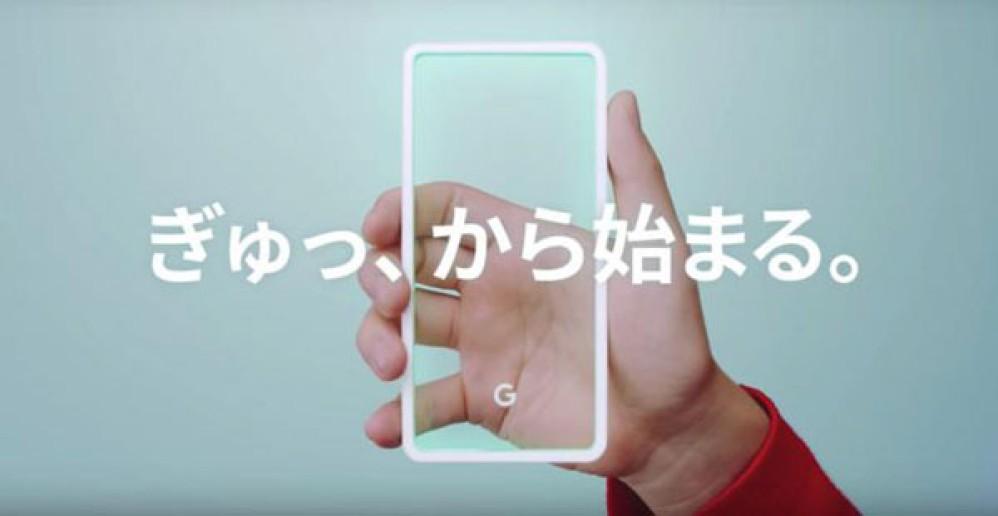 "Pixel 3: Νέο promo video στον ""αέρα"" για το ενεργό περίγραμμα (Active Edge) της συσκευής"