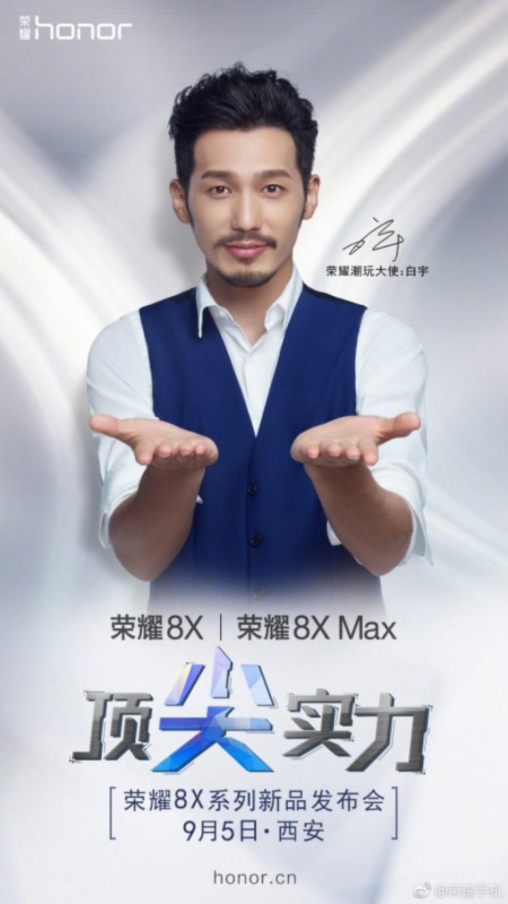 Honor 8X/8X Max: Επίσημη παρουσίαση στις 5 Σεπτεμβρίου για τα νέα smartphones της εταιρείας