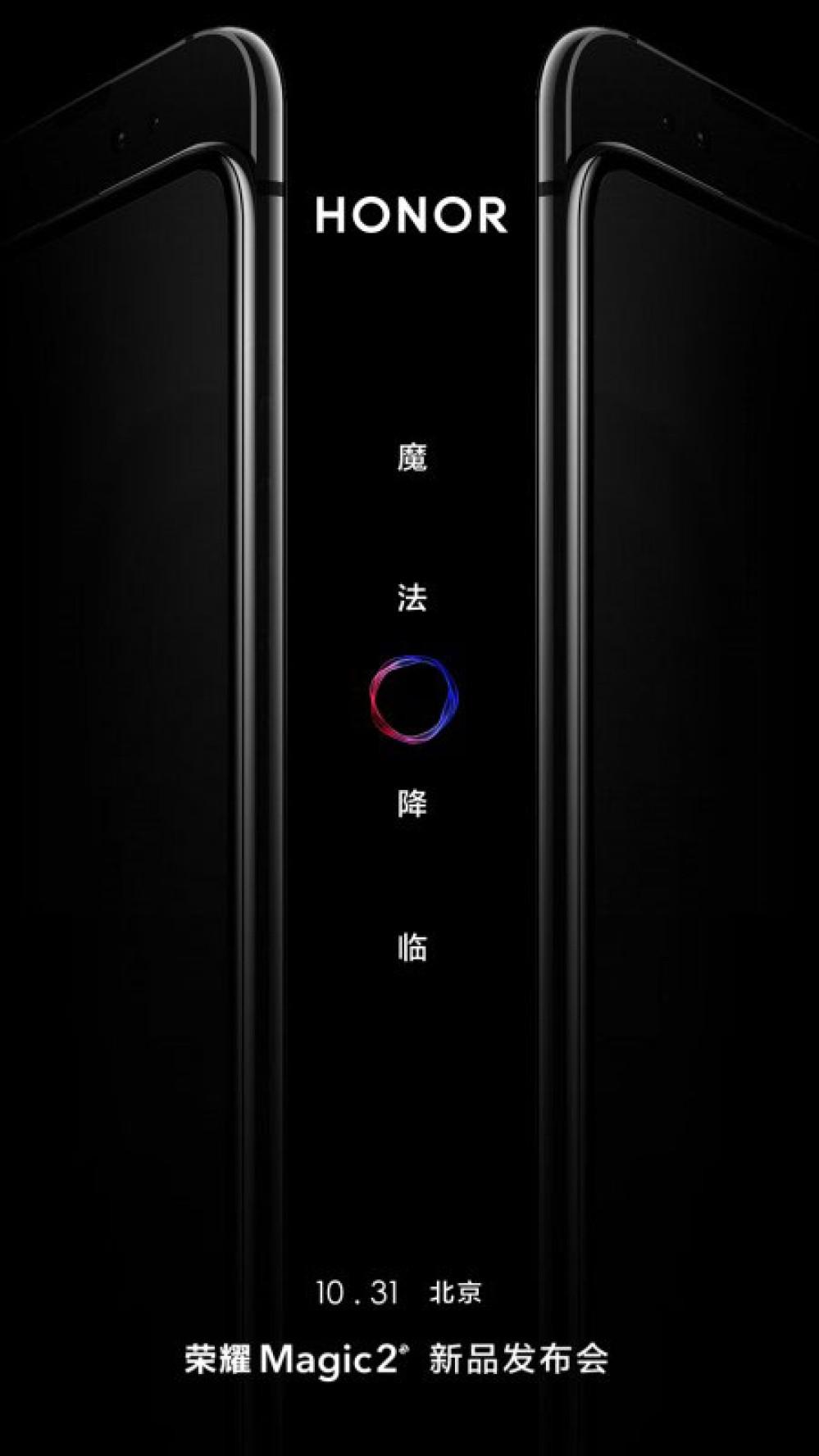 """Honor Magic 2: Αποκαλυπτήρια στις 31 Οκτωβρίου για το νέο """"μαγικό"""" smartphone"""